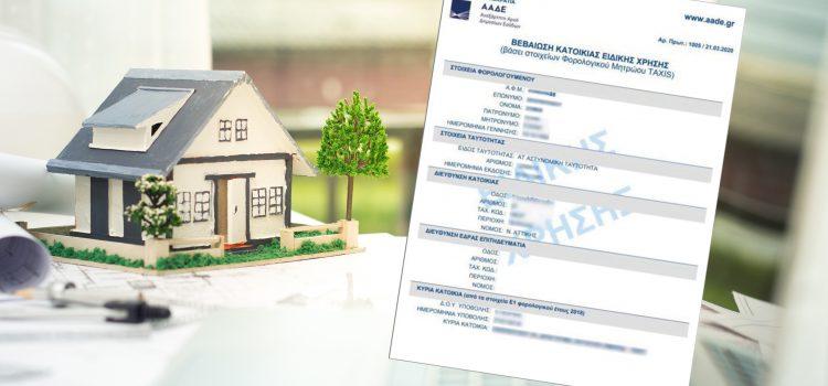Έκδοση Βεβαίωση Μόνιμης Κατοικίας από τους Δήμους