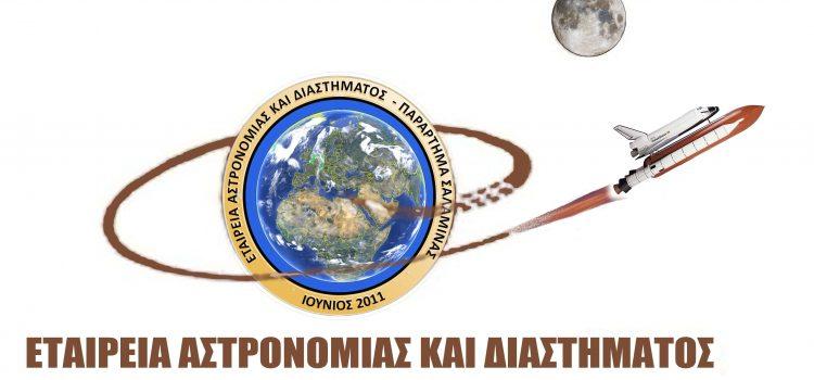 Ευχές της εταιρείας Αστρονομίας & Διαστήματος [παράρτημα Σαλαμίνας]