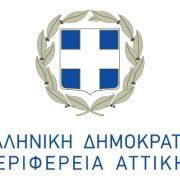 Η σημερινή Διοίκηση της Περιφέρειας Αττικής σέβεται τους εργαζομένους της και δεν παρανομεί