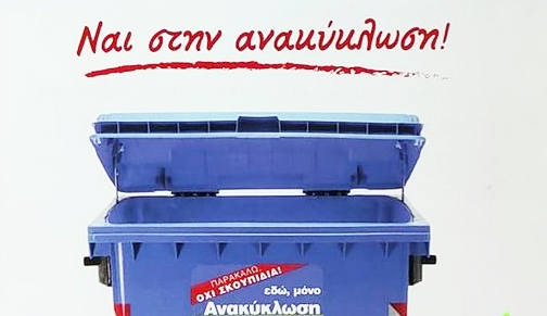 Αποδίδει η ανακύκλωση στη Σαλαμίνα!