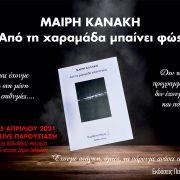 """Παρουσίαση του βιβλίου της κας Μαίρης Κανάκη """"Απ΄τη χαραμάδα μπαίνει φως"""""""