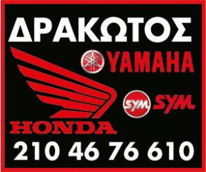banner 300x250 DRAKOTOS