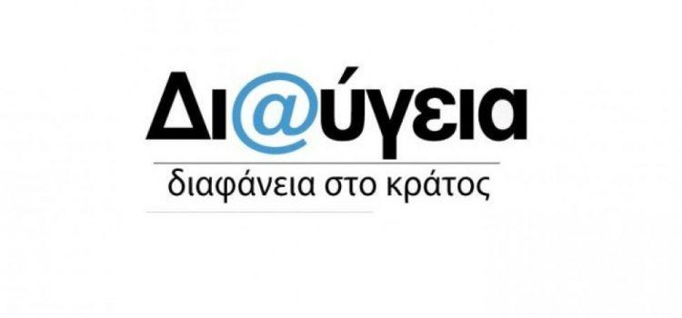 """Ενημέρωση για τις ενέργειες του Δ.Λ.Τ.Σ. σχετικά με το πρόγραμμα """"Φιλόδημος ΙΙ"""""""