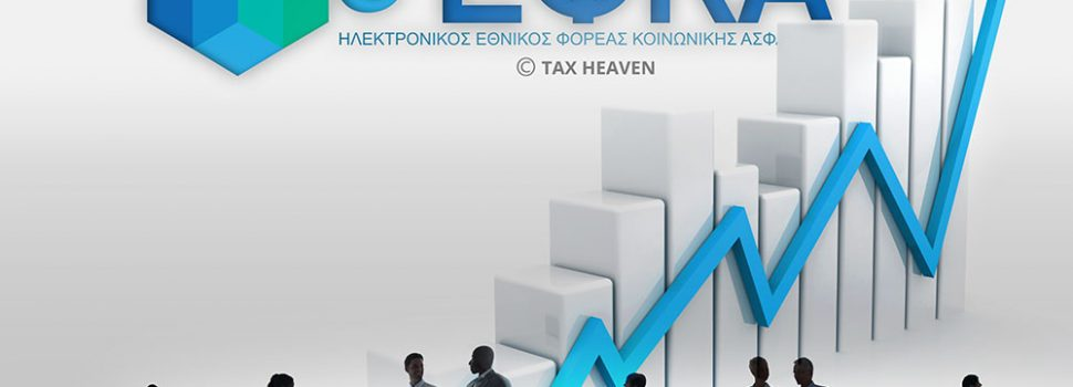 Διευκρινίσεις του e-ΕΦΚΑ αναφορικά με ερωτήματα σχετικά με μειώσεις συντάξεων χηρείας σε 5.500 συνταξιούχους