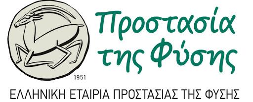 70 χρόνια Ελληνική Εταιρία Προστασίας της Φύσης (ΕΕΠΦ)