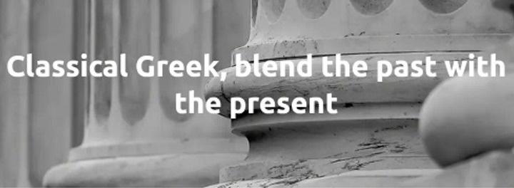 Η Αρχαία Ελληνική γλώσσα, για πρώτη φορά με διεθνή πιστοποίηση