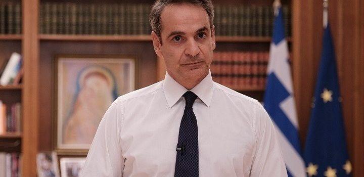 Τι δήλωσε ο Πρωθυπουργός Κυριάκος Μητσοτάκης στο σημερινό διάγγελμα