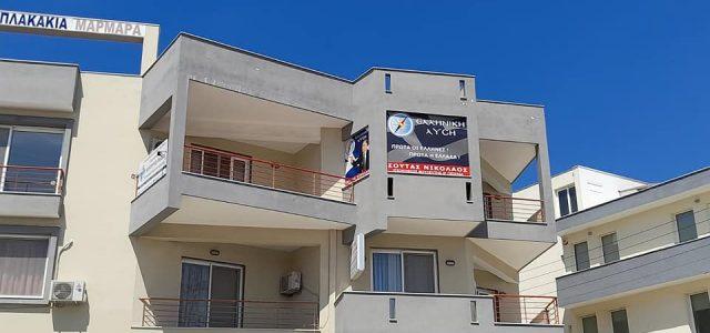 Καινούργια γραφεία του Νίκου Σούτα στη Σαλαμίνα