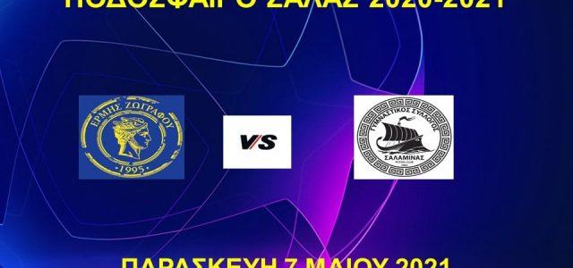 """Η αντρική ομάδα ποδοσφαίρου σάλας του Γ.Σ Σαλαμίνας θα αγωνιστεί στην τελική φάση του FINAL-4 του ΚΥΠΕΛΛΟΥ ΕΛΛΑΔΑΣ """"STOIXIMAN CUP"""""""