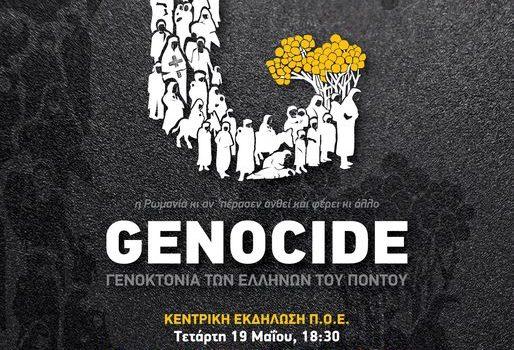 102η Επέτειος της Γενοκτονίας των Ελλήνων του Πόντου