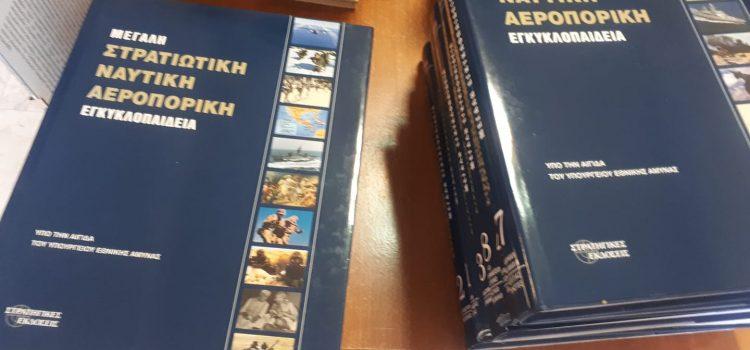 """Η """"Μεγάλη Στρατιωτική Ναυτική Αεροπορική Εγκυκλοπαίδεια"""" στη Βιβλιοθήκη του Δήμου"""