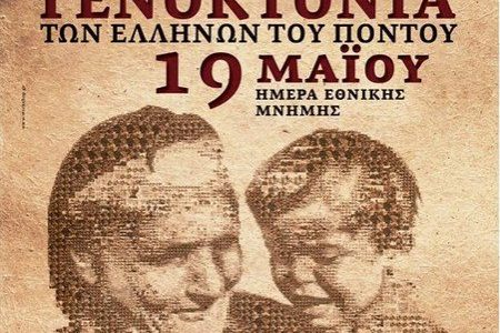 Κυριάκος Βελόπουλος για Γενοκτονία Ποντίων: Να γίνει προσπάθεια να μεταλαμπαδεύσουμε και να επικοινωνήσουμε το μήνυμα της γενοκτονίας