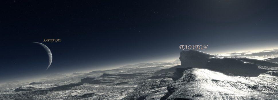 """Διαδικτυακά σεμινάρια Αστρονομίας """"Πλούτων & Μεταποσειδώνια αντικείμενα"""""""