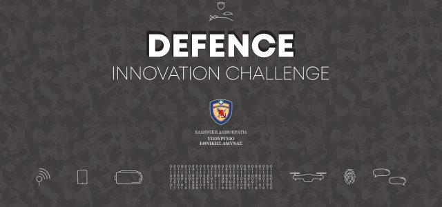 Το ΥΠΕΘΑ διοργανώνει διαγωνισμό καινοτομίας και τεχνολογίας στον τομέα της Άμυνας