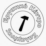 ΕΡΓΑΤΙΚΟ ΚΕΝΤΡΟ ΣΑΛΑΜΙΝΑΣ- Δελτίο Τύπου