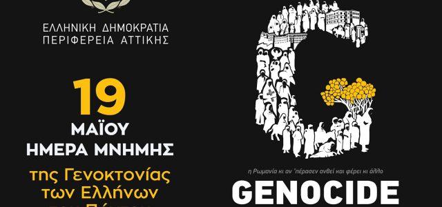 Δήλωση του Περιφερειάρχη Αττικής Γ. Πατούλη για την Ημέρα μνήμης της Γενοκτονίας των Ποντίων από τους Τούρκους