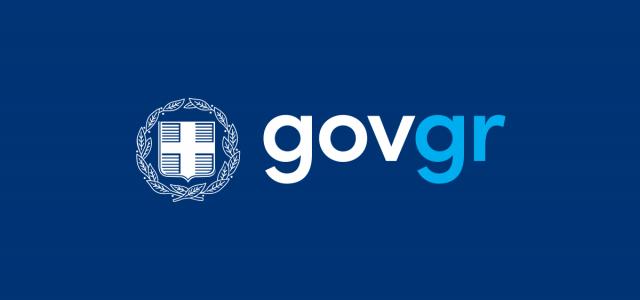 Μη διαθεσιμότητα ηλεκτρονικών υπηρεσιών από Σάββατο 8 Μαΐου 06:00 έως και Κυριακή 9 Μαΐου 12:00 – Κανονικά θα λειτουργεί η πλατφόρμα emvolio.gov.gr