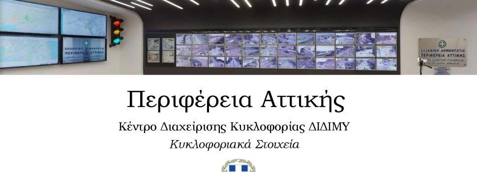 Αυξημένη κατά περίπου 5.5%, κατά μέσο όρο, παρουσιάζεται η κυκλοφορία τις πρωινές ώρες αιχμής σε 20 κεντρικούς δρόμους της Αττικής