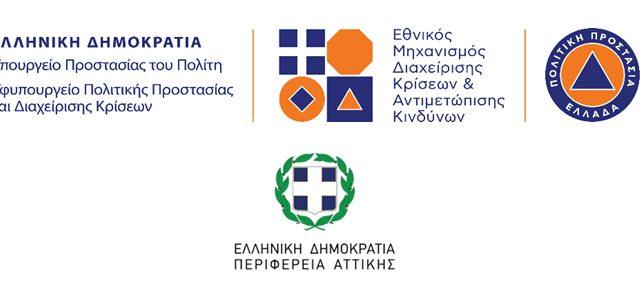 Σε πλήρη εγρήγορση η Πολιτική Προστασία και η Περιφέρεια Αττικής – Έτοιμες να συνδράμουν Δήμους και Δασαρχεία για προληπτικά έργα πυροπροστασίας