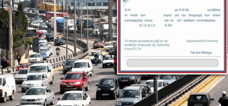 Οδηγίες της ΑΑΔΕ για τα τέλη κυκλοφορίας με το μήνα