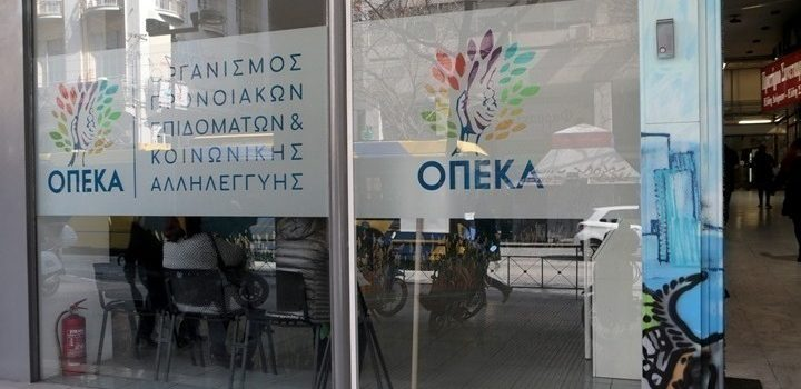ΟΠΕΚΑ: Άνοιξε η ηλεκτρονική πλατφόρμα για το επίδομα παιδιού