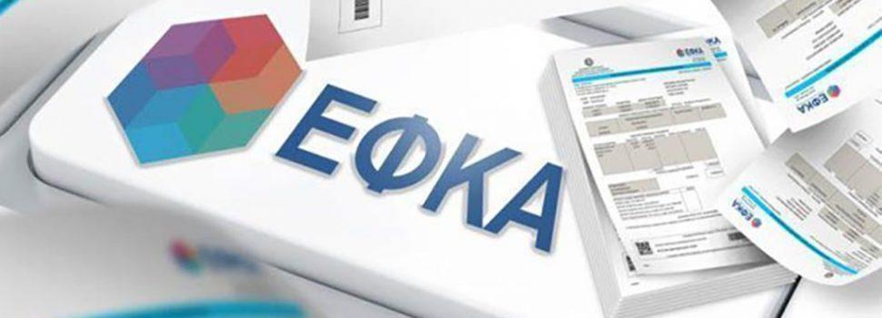 Ηλεκτρονική υπηρεσία e-ΕΦΚΑ: Λήξη ασφάλισης μη μισθωτών ασφαλισμένων, Ελεύθερων Επαγγελματιών και Αυτοαπασχολούμενων, που συμμετέχουν σε Νομικά Πρόσωπα