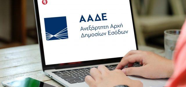 Τρείς νέες ψηφιακές τελωνειακές υπηρεσίες της ΑΑΔΕ από 1.7.2021