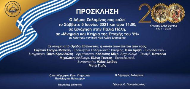 """Ξενάγηση σε """"Μνημεία και Κτήρια της Εποχής του '21"""" από τον Δήμο Σαλαμίνας"""