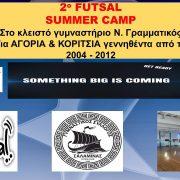 Γυμναστικός Σύλλογος Σαλαμίνας Futsal Club – Ομάδα Στίβου