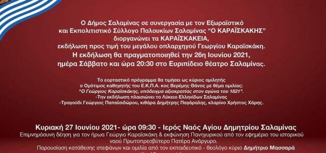 """""""Καραϊσκάκεια"""" από τον Δήμο Σαλαμίνας"""