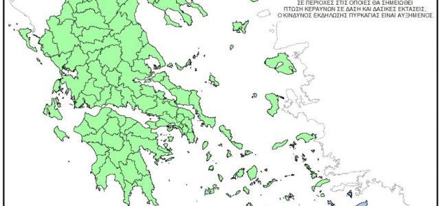 Ημερήσιοι Χάρτες Πρόβλεψης Κινδύνου Πυρκαγιάς