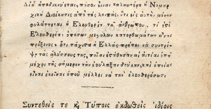Στα αρχεία ενός τυπογραφείου του Λιβόρνο «κρύβεται» η ταυτότητα του συγγραφέα της Ελληνικής Νομαρχίας