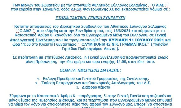 Πρόσκληση Μελών ΑΙΑΣ Σαλαμίνας