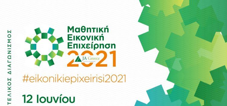 Σήμερα ο πανελλαδικός διαγωνισμός για την «Καλύτερη Μαθητική Εικονική Επιχείρηση 2021» του JA Greece