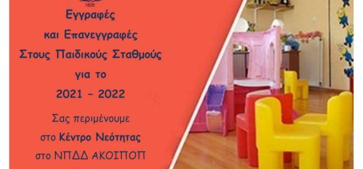 Εγγραφές και Επανεγγραφές στους Παιδικούς Σταθμούς για το 2021-2022