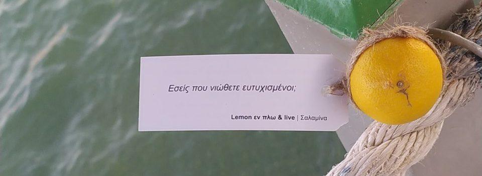 Τι συμβαίνει με τα λεμόνια στο νησί…