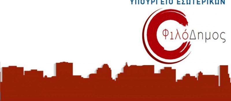 Ένταξη έργων 4,5 εκατ. ευρώ σε 23 δήμους στο πρόγραμμα «Φιλόδημος ΙΙ»