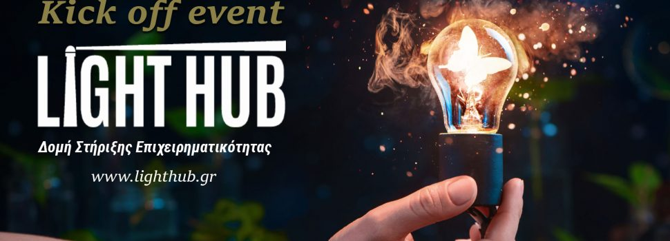 «Φάρο» επιχειρηματικότητας δημιουργεί στην Αλεξανδρούπολη το Επιμελητήριο Έβρου