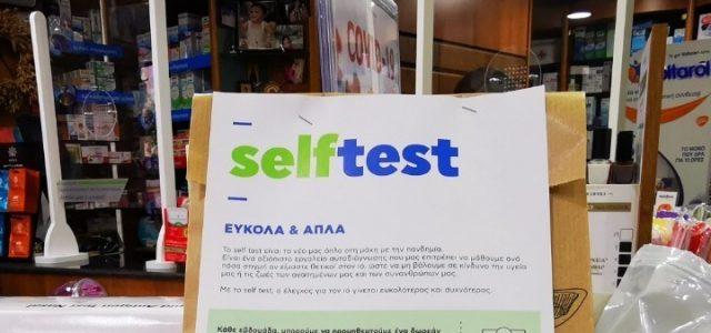 Δημοσιεύτηκε η ΚΥΑ με τα νέα μέτρα για διευρυμένο ωράριο και αλλαγές στον αριθμό πελατών στα σούπερ μάρκετ για την παραλαβή self test