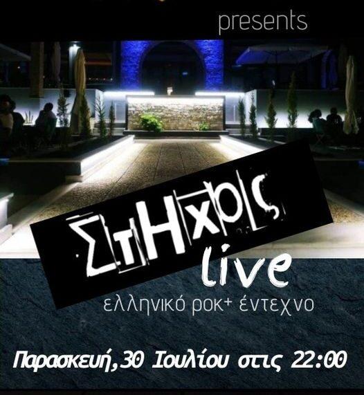 Live στο STONES την Παρασκευή 30/7