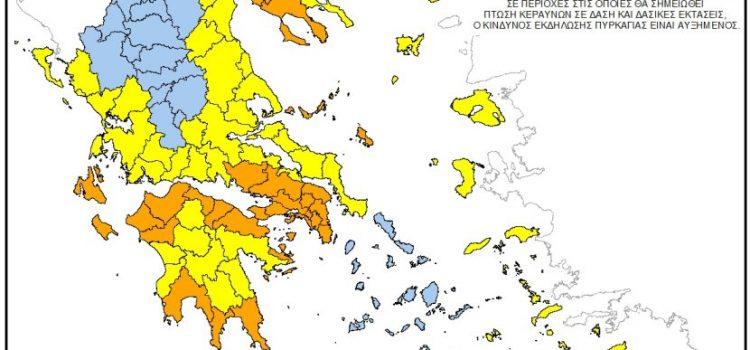 Οδηγίες του Δήμου Σαλαμίνας για τον αυριανό βαθμό επικινδυνότητας πυρκαγιάς κατ. 4