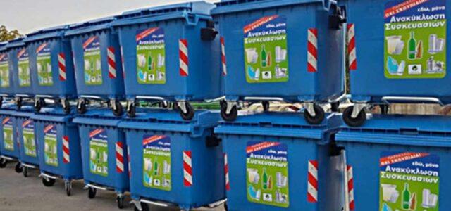 Ξεπεράστηκε ο στόχος της ανακύκλωσης!