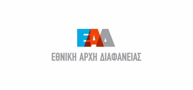 Mνημόνιο συνεργασίας μεταξύ του e-ΕΦΚΑ και της Εθνικής Αρχής Διαφάνειας