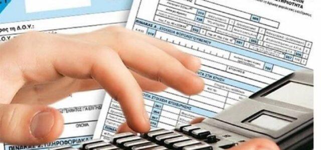 Αυξάνεται καθημερινά ο ρυθμός υποβολής φορολογικών δηλώσεων