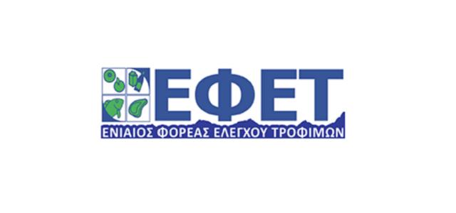 Ανάκληση μη ασφαλούς αλιεύματος από τον ΕΦΕΤ