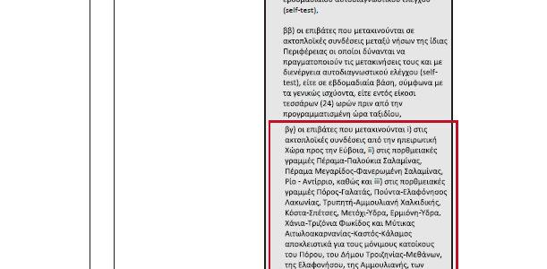 Τι ισχύει για την Σαλαμίνα σύμφωνα με την νέα ΚΥΑ έως τις 26 Ιουλίου (ΦΕΚ)