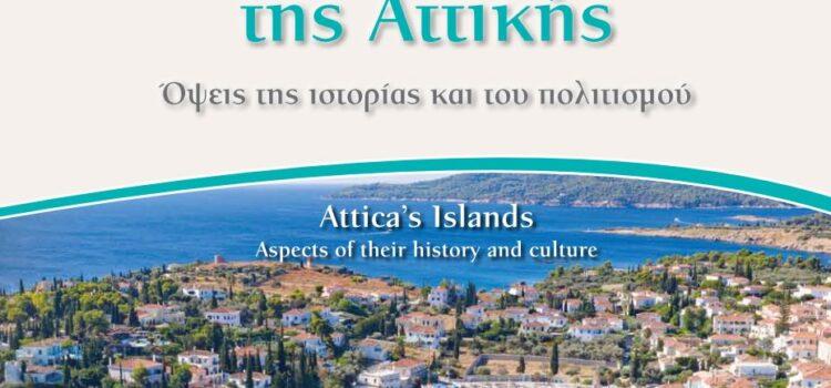 Έκδοση του βιβλίου «Νησιά της Αττικής – Όψεις της ιστορίας και του πολιτισμού» από το Δίκτυο Συνεργασίας Δήμων Π.Ε. Νήσων Αττικής.