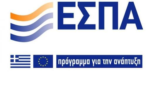 Νέο ΕΣΠΑ: Έμφαση στην περιφερειακή ανάπτυξη