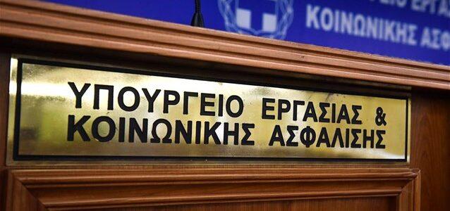 Τι καταβάλλεται από υπουργείο Εργασίας και Κοινωνικών Υποθέσεων, e-ΕΦΚΑ και ΟΑΕΔ, από τις 19 έως τις 23 Ιουλίου