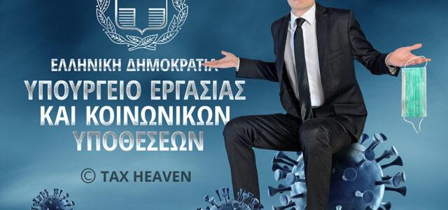 Ανοίγει αύριο 14/7 η πλατφόρμα για αιτήσεις-υπεύθυνες δηλώσεις για νέες προσλήψεις εποχικά εργαζόμενων χωρίς δικαίωμα υποχρεωτικής επαναπρόσληψης